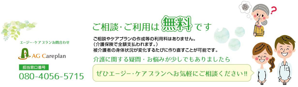 大阪府堺市の居宅介護支援事業所 エージー・ケアプラン